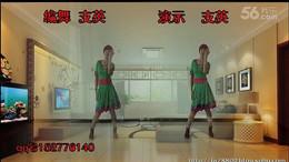 支英广场舞《爱如星火》原创舞蹈 附正背面口令分解教学演示