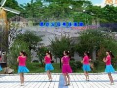 蝶依广场舞《愿》原创舞蹈 附正背面口令分解教学演示