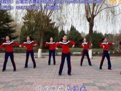 云裳馨悦广场舞《爱是什么》原创舞蹈 附正背面口令分解教学演示