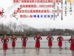 青儿广场舞《这一首旧情歌》原创健身舞 附正背面口令分解教学演示