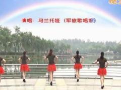 青儿广场舞《草原的味道》原创16步舞 附正背面口令分解教学演示