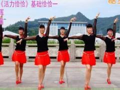 吉美广场舞《活力恰恰》原创舞蹈 附正背面口令分解教学演示