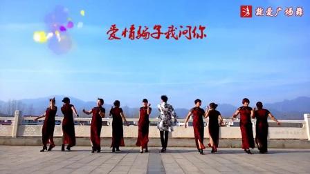 雨凡广场舞《爱情骗子我问你》原创对跳32步 口令分解动作教学演示