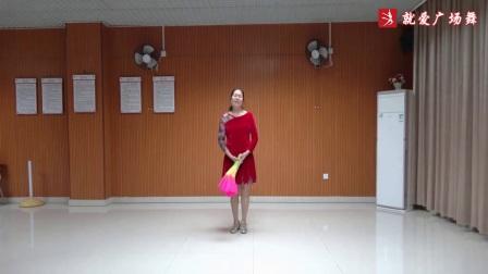 山茶广场舞《中国东兰美》原创舞蹈 附正背面口令分解教学演示