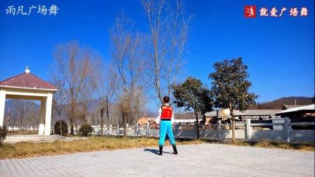 雨凡广场舞《花桥情歌》原创舞蹈 正背面口令分解动作教学演示