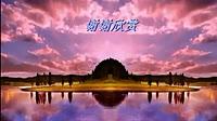 谢春燕广场舞《新天上西藏》原创舞蹈 正面教学演示