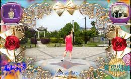 杭州千岛湖心语广场舞《恰恰恰》编舞艺子龙