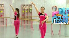 糖豆广场舞课堂《爱的电波》编舞肖肖 团队演示 附正背面口令教学
