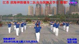 滨海神韵广场舞《歌在飞》原创舞蹈 团队正背面教学演示